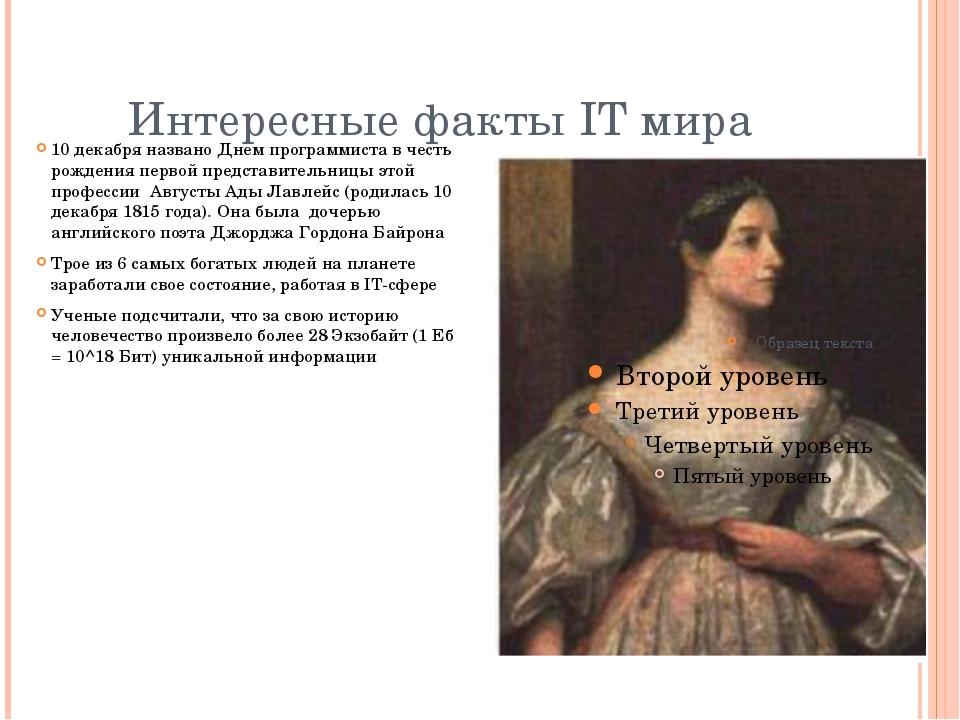 Интересные факты IT мира 10 декабря названо Днем программиста в честь рождени...