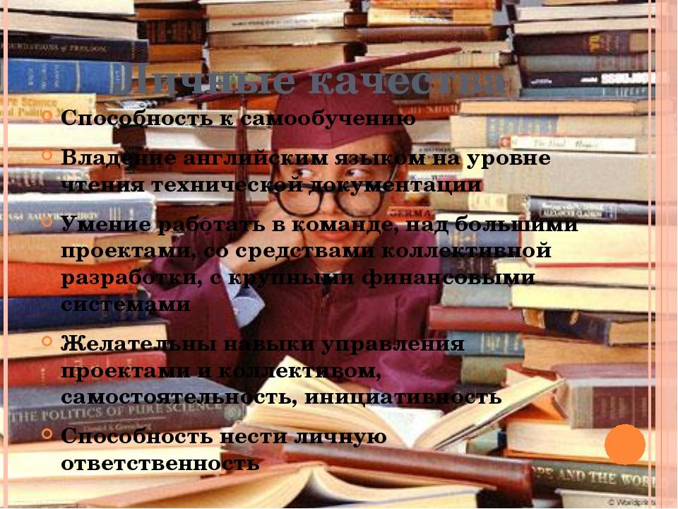 Личные качества Способность к самообучению Владение английским языком на уров...