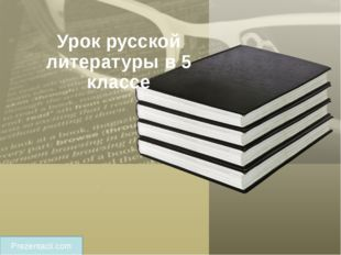 Урок русской литературы в 5 классе Prezentacii.com