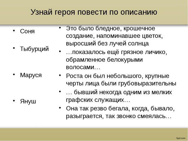 Узнай героя повести по описанию Соня Тыбурций Маруся Януш Это было бледное, к...
