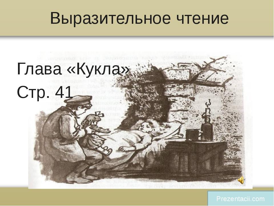 Выразительное чтение Глава «Кукла» Стр. 41 Prezentacii.com