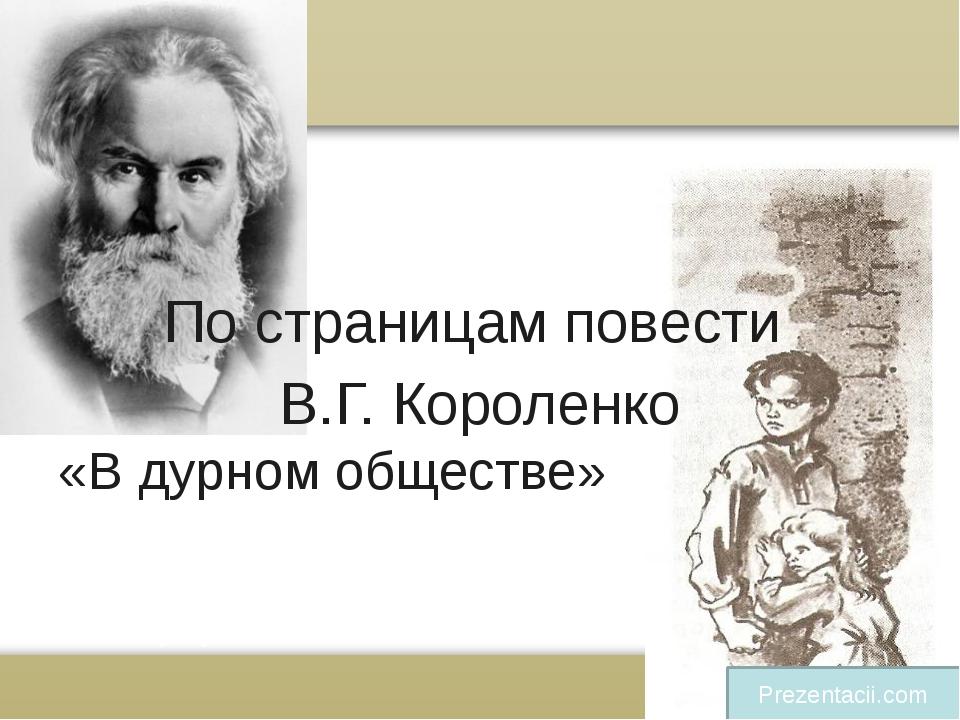 По страницам повести В.Г. Короленко «В дурном обществе» Prezentacii.com