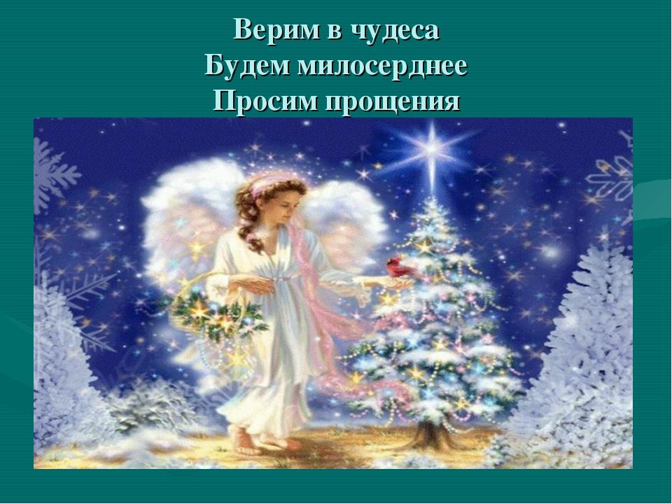 Верим в чудеса Будем милосерднее Просим прощения