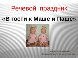 Речевой праздник Подготовила: Акименко С.В. Истринская школа-интернат I, II в