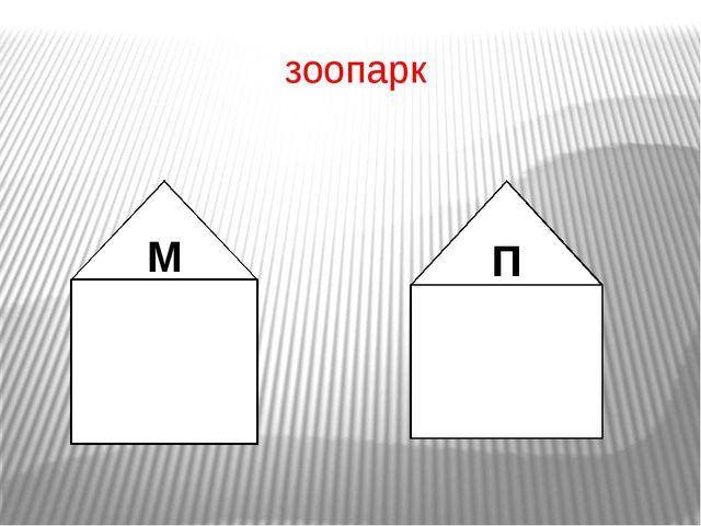 зоопарк М П