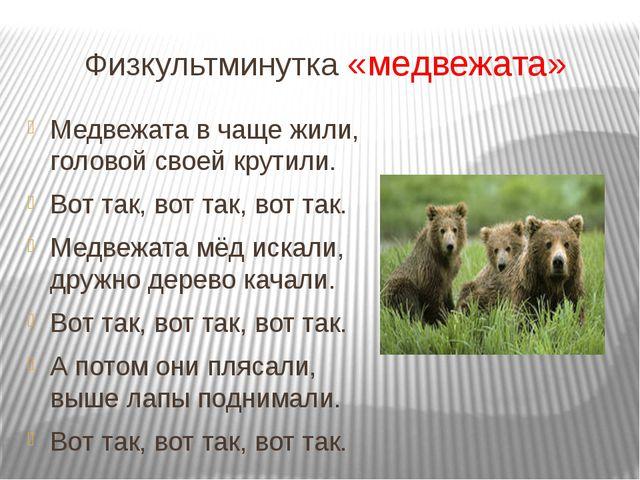 Физкультминутка «медвежата» Медвежата в чаще жили, головой своей крутили. Вот...