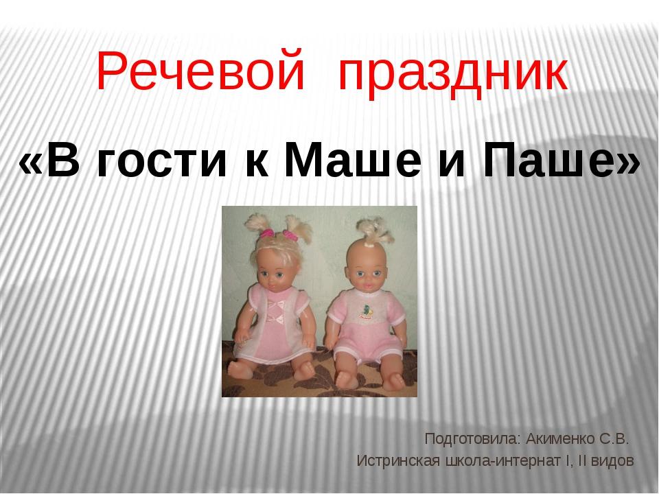 Речевой праздник Подготовила: Акименко С.В. Истринская школа-интернат I, II в...