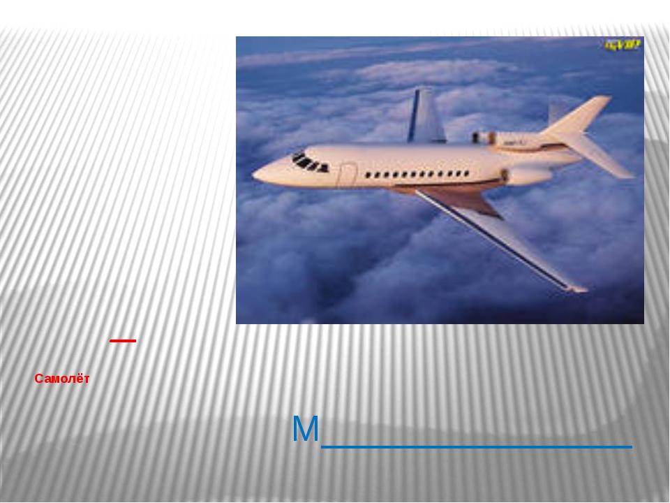 Самолёт М_______________