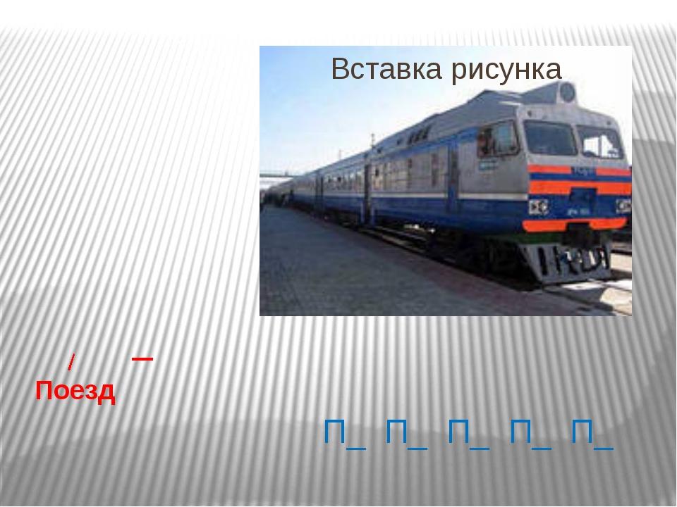 Поезд П_ П_ П_ П_ П_