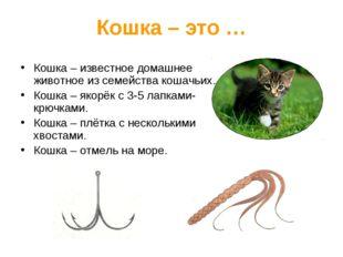 Кошка – это … Кошка – известное домашнее животное из семейства кошачьих. Кошк