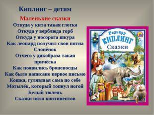 Киплинг – детям Маленькие сказки Откуда у кита такая глотка Откуда у верблюда