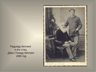 Редьярд Киплинг и его отец Джон Локвуд Киплинг 1880 год