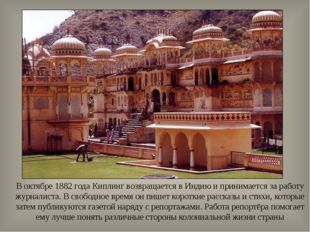 В октябре1882 года Киплинг возвращается в Индию и принимается за работу журн