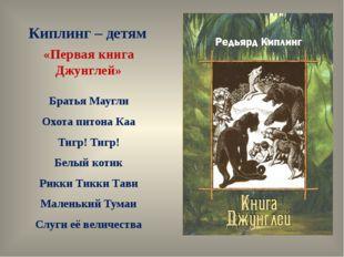 Киплинг – детям «Первая книга Джунглей» Братья Маугли Охота питона Каа Тигр!