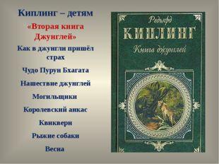 Киплинг – детям «Вторая книга Джунглей» Как в джунгли пришёл страх Чудо Пурун