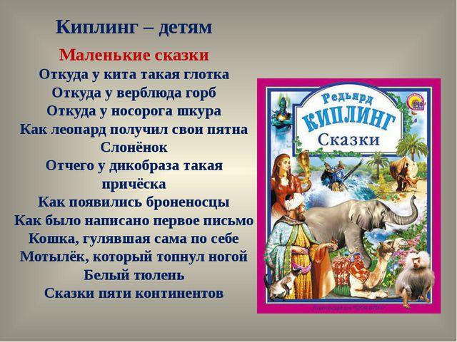 Киплинг – детям Маленькие сказки Откуда у кита такая глотка Откуда у верблюда...