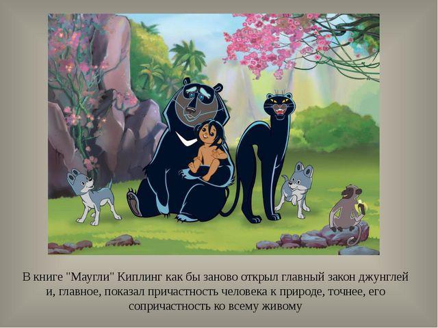 """В книге""""Маугли""""Киплинг какбызановооткрыл главный закон джунглей и,главн..."""