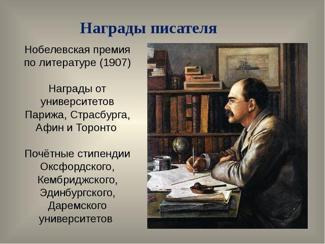 Награды писателя Нобелевская премия по литературе (1907) Награды от университ...