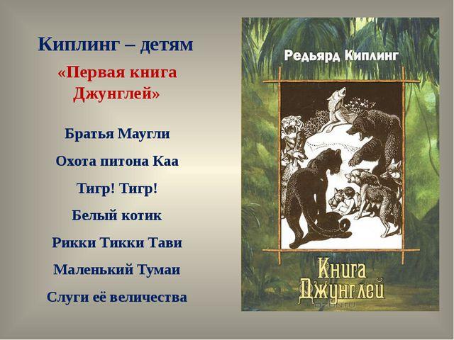 Киплинг – детям «Первая книга Джунглей» Братья Маугли Охота питона Каа Тигр!...