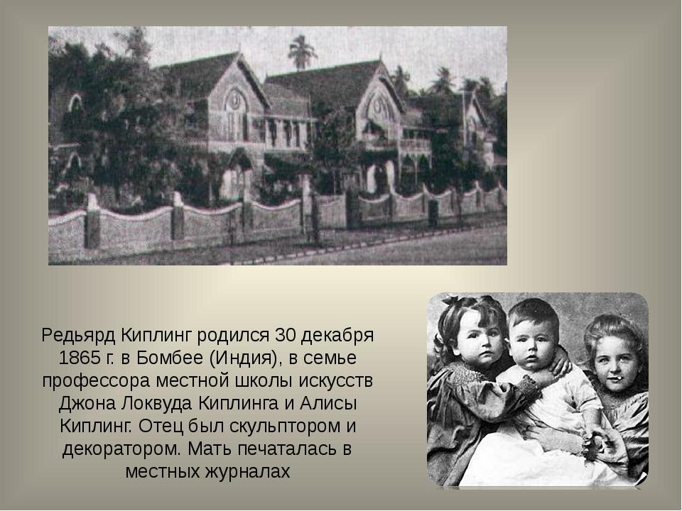 Редьярд Киплинг родился 30 декабря 1865 г. в Бомбее (Индия), в семье профессо...