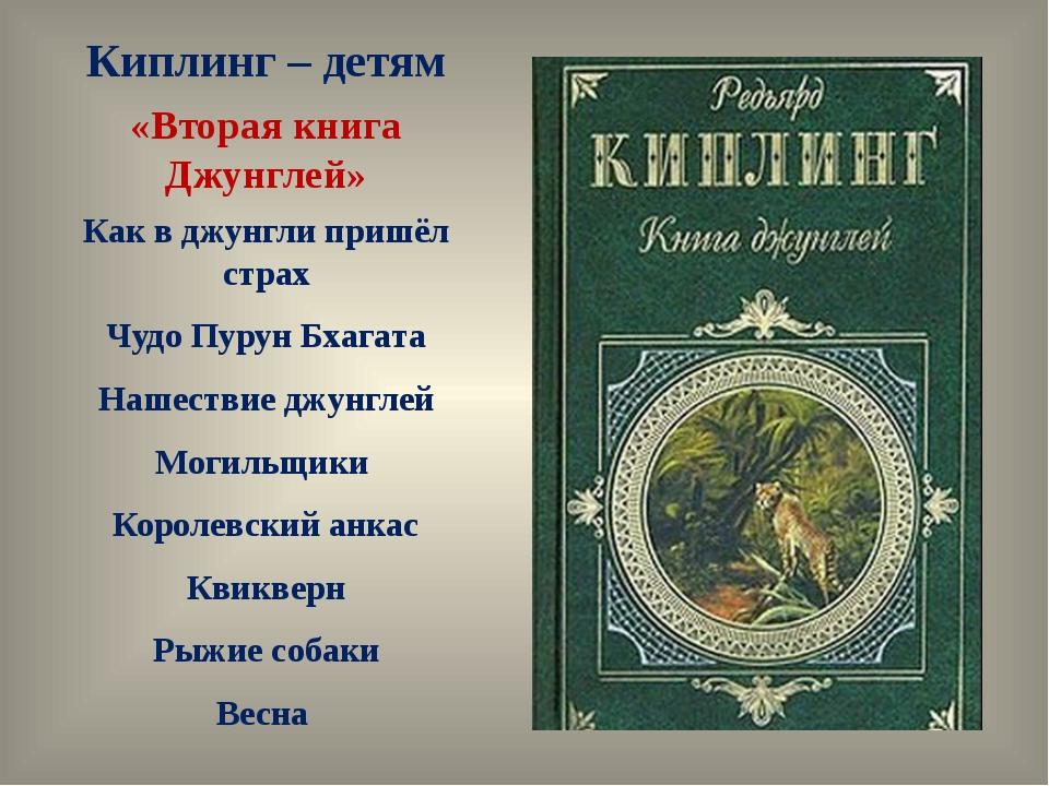 Киплинг – детям «Вторая книга Джунглей» Как в джунгли пришёл страх Чудо Пурун...