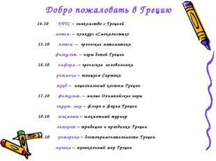 Добро пожаловать в Грецию 14.10 УРТС – знакомство с Грецией матем. – конкурс