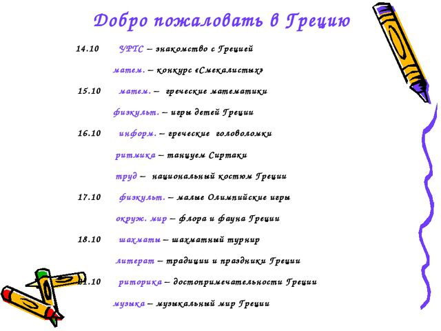 Добро пожаловать в Грецию 14.10 УРТС – знакомство с Грецией матем. – конкурс...