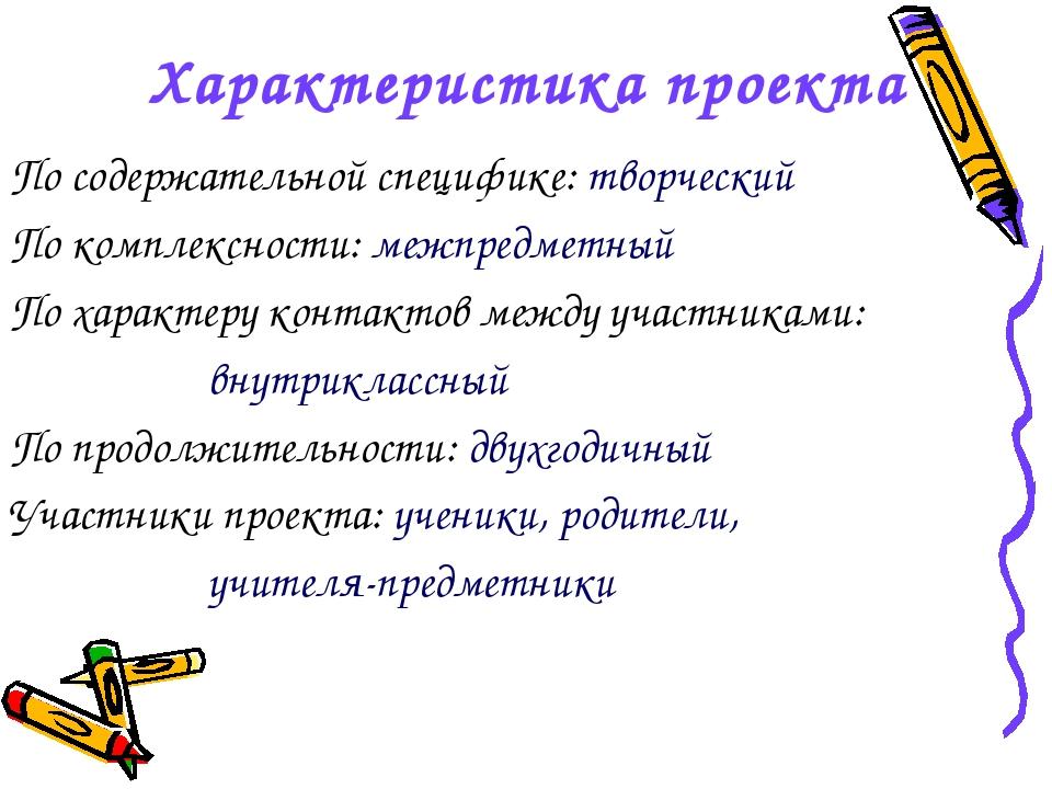 Характеристика проекта По содержательной специфике: творческий По комплекснос...
