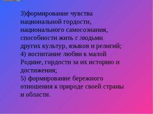 3)формирование чувства национальной гордости, национального самосознания, спо