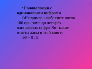 Головоломки с одинаковыми цифрами а)Например, изобразите число 100 при помощ