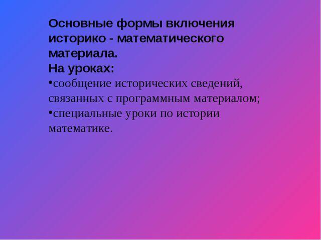 Основные формы включения историко - математического материала. На уроках: соо...