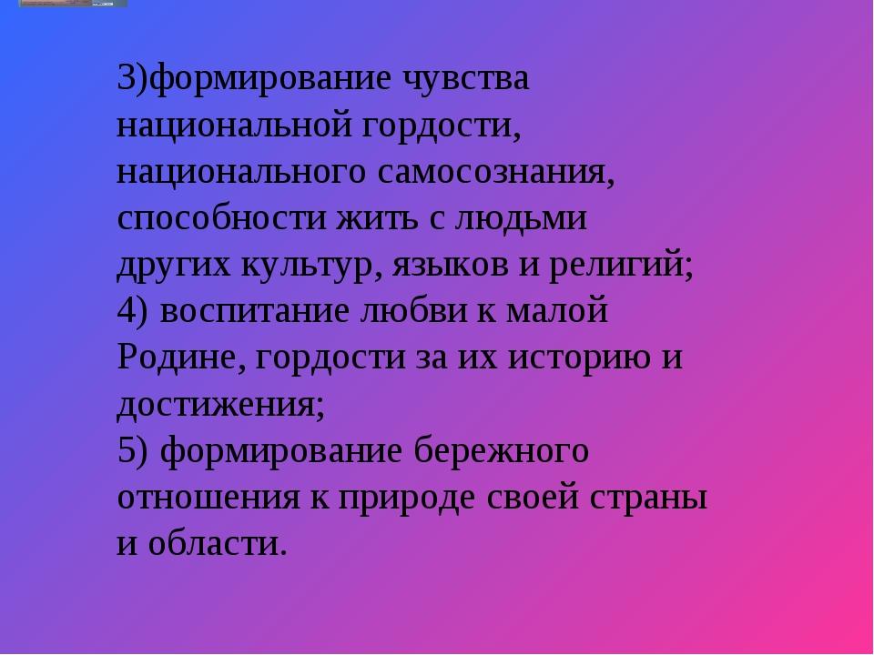 3)формирование чувства национальной гордости, национального самосознания, спо...