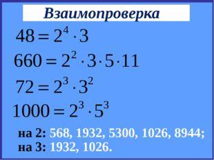 Взаимопроверка на 2: 568, 1932, 5300, 1026, 8944; на 3: 1932, 1026.