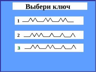 1 Выбери ключ 2 3 3