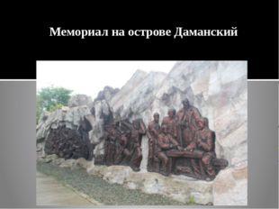 Мемориал на острове Даманский