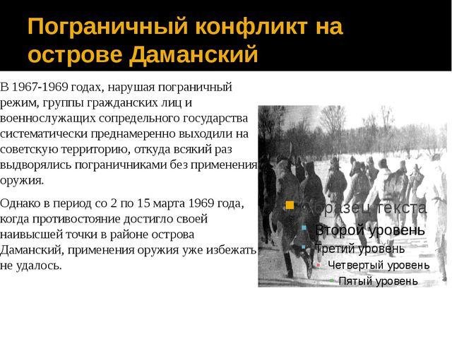 Пограничный конфликт на острове Даманский В 1967-1969 годах, нарушая погранич...