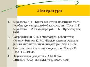 Литература Кириллова И. Г. Книга для чтения по физике: Учеб. пособие для учащ