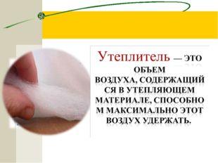Теплозащитные свойства тканей — это способность их сохранять тепло, выделяем