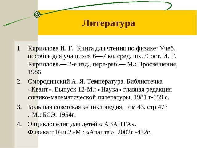 Литература Кириллова И. Г. Книга для чтения по физике: Учеб. пособие для учащ...