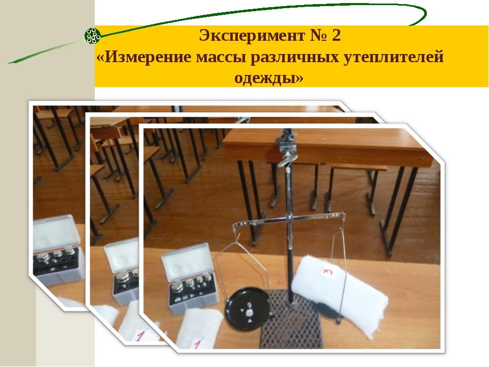 Эксперимент № 2 «Измерение массы различных утеплителей одежды»