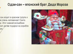 Одзи-сан – японский брат Деда Мороза Одзи-сан ходит в красном тулупе и внешне