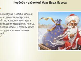 Корбобо – узбекский брат Деда Мороза Добрый дедушка Корбобо, который приносит