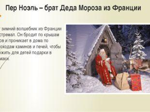 Пер Ноэль – брат Деда Мороза из Франции Этот зимний волшебник из Франции – эк