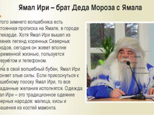 Ямал Ири – брат Деда Мороза с Ямала У этого зимнего волшебника есть постоянна