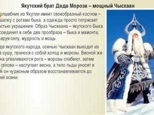 Якутский брат Деда Мороза – мощный Чысхаан Зимний волшебник из Якутии имеет с