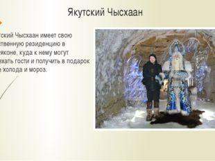 Якутский Чысхаан Якутский Чысхаан имеет свою собственную резиденцию в Оймякон