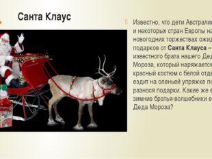 Санта Клаус Известно, что дети Австралии, Америки и некоторых стран Европы н