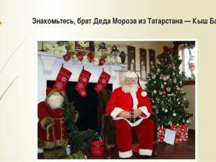 Знакомьтесь, брат Деда Мороза из Татарстана — Кыш Бабай
