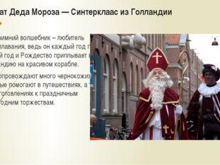 Брат Деда Мороза — Синтерклаас из Голландии Этот зимний волшебник – любитель