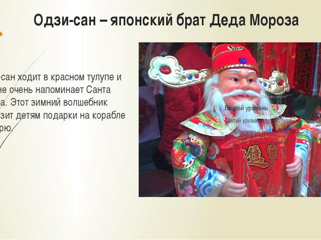 Одзи-сан – японский брат Деда Мороза Одзи-сан ходит в красном тулупе и внешне...